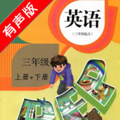 PEP人教版小学英语三年级上下册 -三年级起点,中英文双语对照