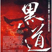 2015黑道小说经典合集