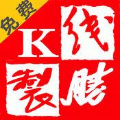K线制胜-免费版 3.6