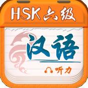 计划学汉语-HSK6听力高分利器