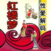 《红楼梦》情爱解码(9本简繁) 14.9