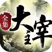 【大主宰】热血小说 1