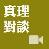 《真理对谈》视频APP 1.1.0
