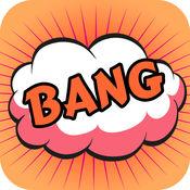 爆炸体验(Bang experience)