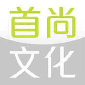 「首尚文化電子書店」Handheld Culture 2.11