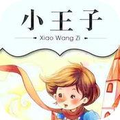 『小王子』 1