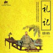 《礼记》 --- 中国古代一部重要的典章制度选集 1