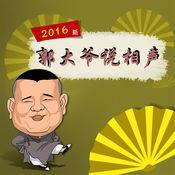 【2016年最新】郭大叔说相声 污力十足 1.0.0