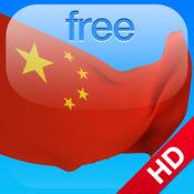 一月学会汉语 HD Free 1.25