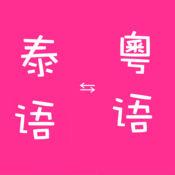 泰文翻译,泰语翻译,泰文辞典,泰语辞典 1