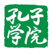 孔子学院杂志 1.3.2