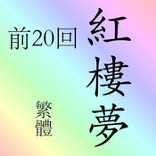 《紅樓夢》前20回(繁體) hongloumeng sidamingzhu 4