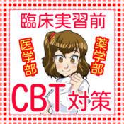 CBT 医学部・薬学部向け対策 1.0.1
