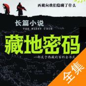 【精编版】藏地密码全集 - 西藏探险故事免费离线阅读 1