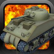 軍隊坦克-免費戰鬥遊戲