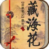 【有声】藏海花-盗墓笔记番外、张起灵身世大揭秘 1