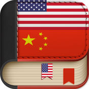 Offline Chinese to English Language Dictionary, Translator - 中国词典 - 译者