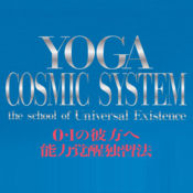 YOGA COSMIC SYSTEM 能力覚醒独習法 12.0.0