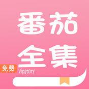 【我吃西红柿】 1.2