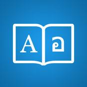 泰语词典 - 英文泰文翻译 19.1.3