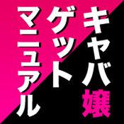 【秘伝】キャバ嬢ゲットマニュアル!