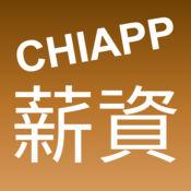 CHIAPP薪资查询