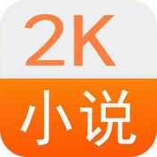 2k玄幻小说排行榜快更阅读器 3