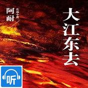 「大江东去」 阿耐著 : 军事历史小说大全【听书】 1