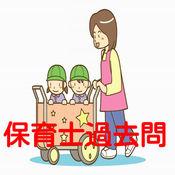 【必勝】保育士試験 過去問 合格対策