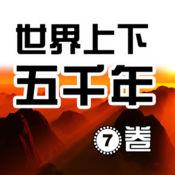 [图文高清]世界 上下 五千年7卷