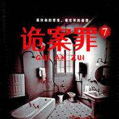【荐】诡案罪系列第7部【诡异惊悚,有声离线】 1.0.0