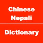 尼泊尔辞典,尼泊尔语字典,尼泊尔语翻译 1