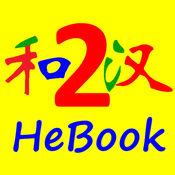 汉字学习与练习《和码中文》第二册 6.2
