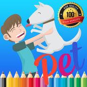 可爱宠物油漆和着色书学习技能 - 趣味运动会儿童免费 1.0.