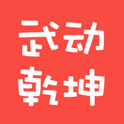 【武动乾坤】天苍土豆:玄幻修仙离线免费小说 1.3