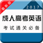 2017成人高考英语专业版-专升本高升本最新考试题库 2