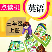 PEP人教版小学英语三年级上册-点读机 6