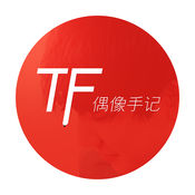 TFboys偶像手记-三小只成长日记十年约定四叶草 1