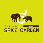SPICEGARDEN 矢場店(スパイスガーデンヤバテン) 3.2.20