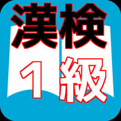 【必勝】漢検1級対策 漢検マスター問題集 1.0.0