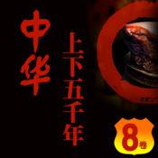 【高清精选】中华上下 五千年 8卷 12.5