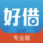 91好借(专业版)-小额低息贷款平台,极速借款