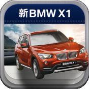 BMW X1驾日由你...