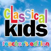 《畅游古典音乐的孩子》《贝多芬住在楼上》教师版 1.0.1