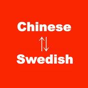 瑞典语翻译,瑞典文翻译 2.0.0