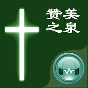 [9 CD]基督福音之赞美之泉 2017