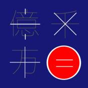 CALC for JPN -読み方のわかる日本式電卓-
