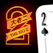 很大老二 纸牌游戏 - Big Dai Di