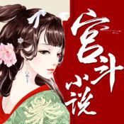 宫斗穿越合集 -【全本】经典网络后宫小说免费下载 4.1