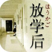 《放学后》东野圭吾推理作品集